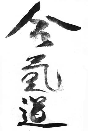 Calligraphie japonaise :  Aïkido